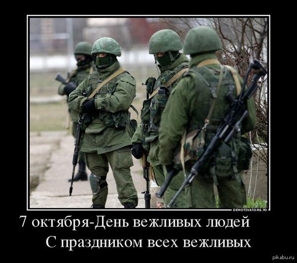 Спасибо всем вежливым   вежливые люди, Крым, военные, Россия