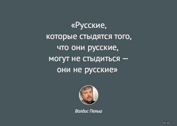 Любимым либералам нашим) Ну а чё, толково сказано  россия, пельш, патриотизм, 5 колонна, с вк