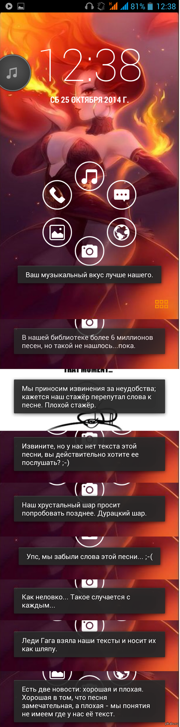 ������� � �������� ����� :D ������ �� ��������� MusiXMatch - FloatingLyrics, ��� ������ ������ �����, ������� ������ � ������ PowerAMP. ������ ������ � ��� ��� ���������)  android, ����������, musixmatch, poweramp, ������������