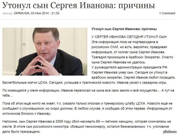 Путин уволил главу своей администрации Иванова - Цензор.НЕТ 2921