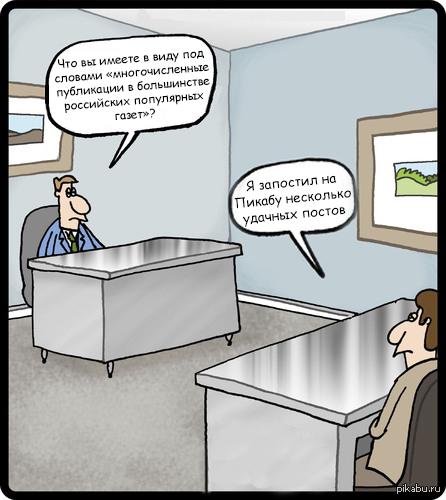 На собеседовании   Работа, пикабу, собеседование