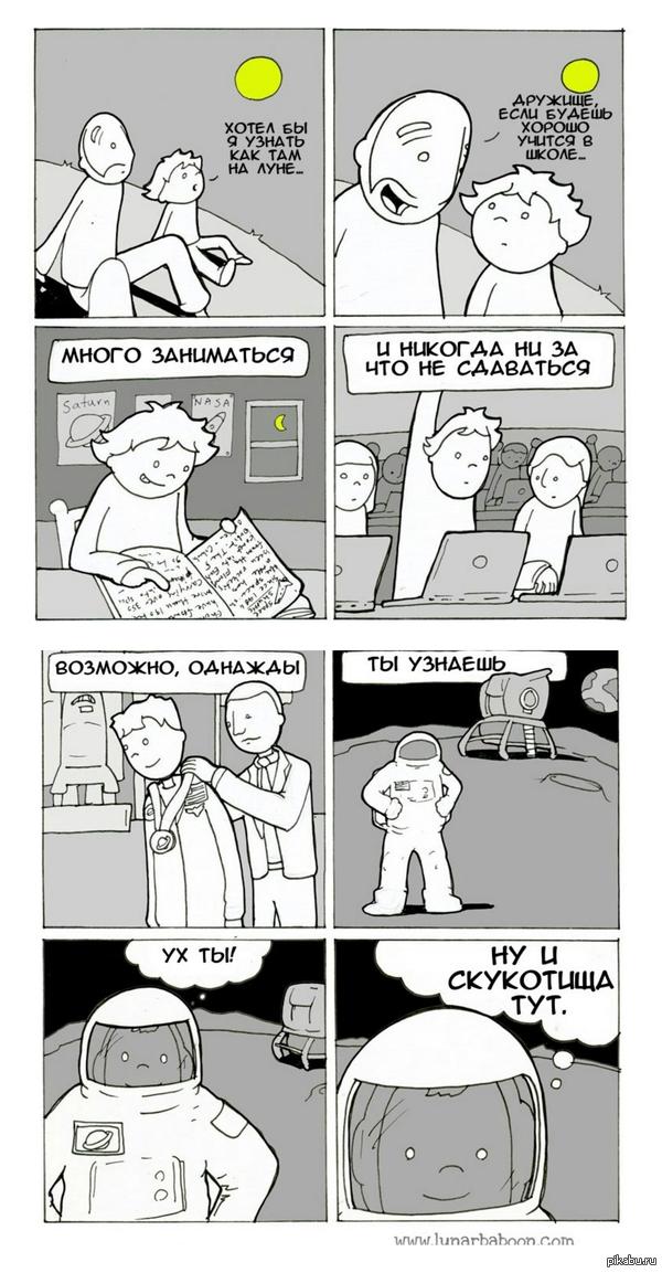 Скукотища   комиксы, космонавт, скука