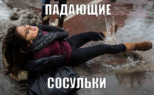 девушки фото сосульки-ош1