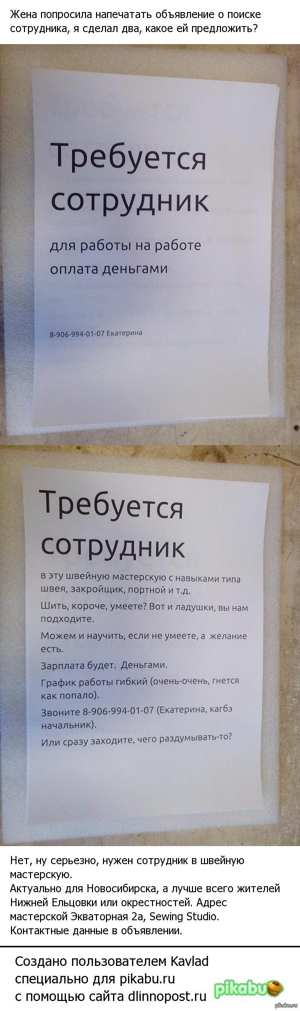 obyavleniya-o-poiske-raboti