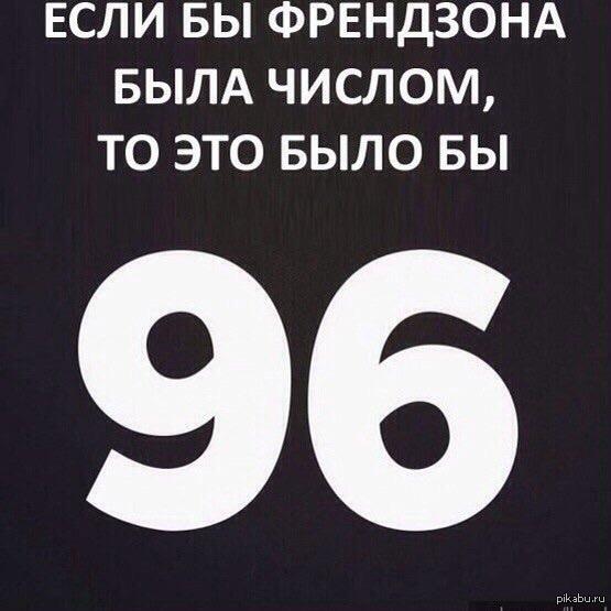 поза 69 и 96