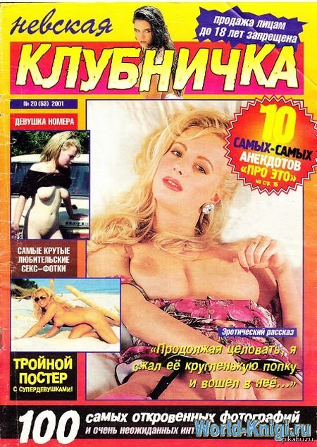 Журнал невская клубничка фото 3-942