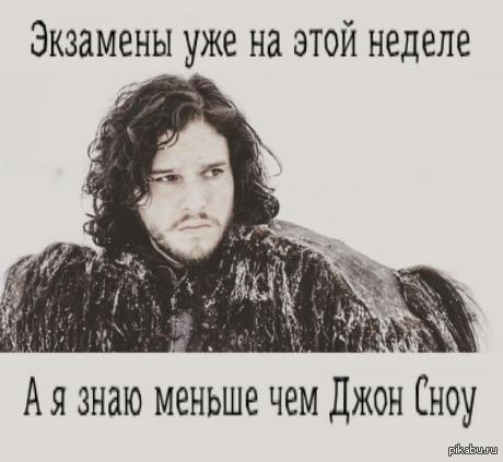 знаешь и не знаешь: