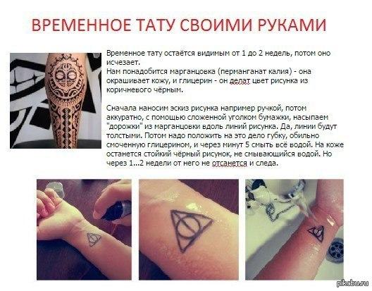 Как сделать татуировку временную самому