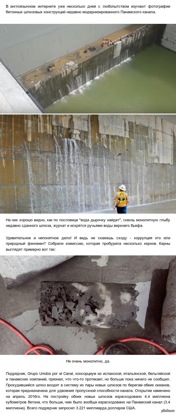 Сквозь шлюзы недавно модернизированного Панамского канала хлещет вода