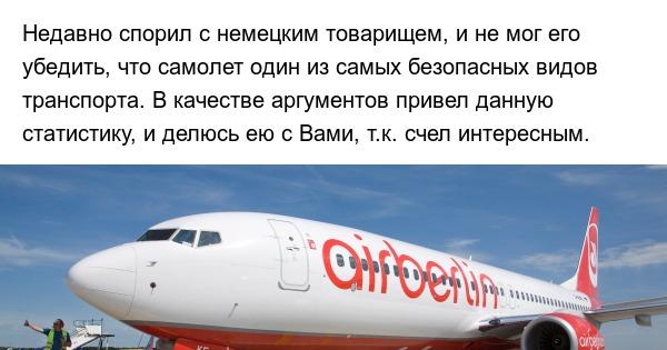 Самолет как самый безопасный вид транспорта