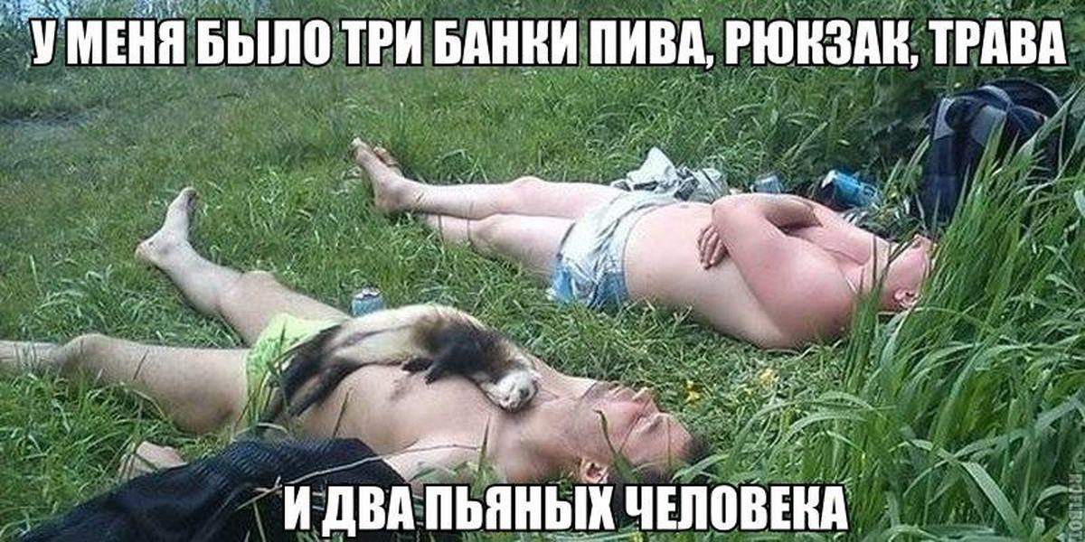 На природе пьяные