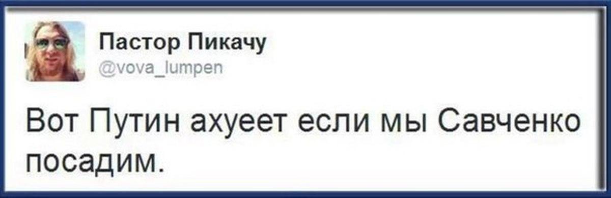 После публикации Савченко списка заложников процесс их обмена замедлится, - Безсмертный - Цензор.НЕТ 9924