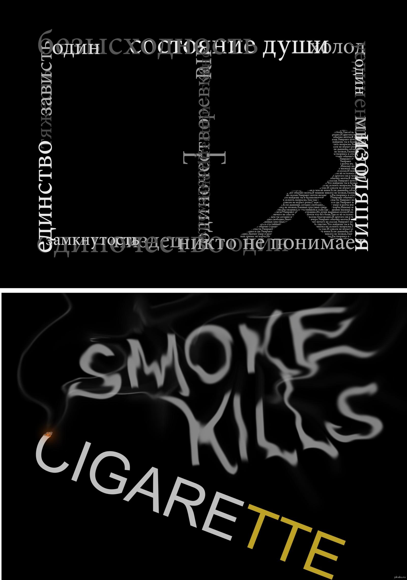 Моя курсовая работа по основам композиции Моя курсовая работа по основам композиции 2 шрифтовых плаката на ваш суд