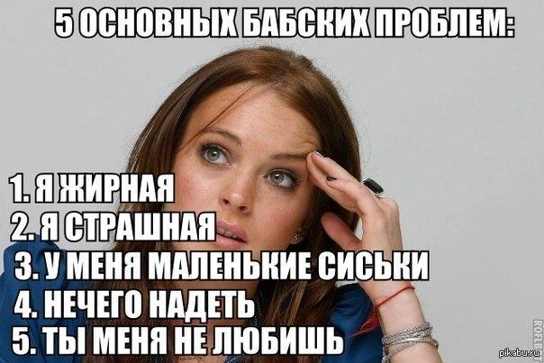 Женские проблемы
