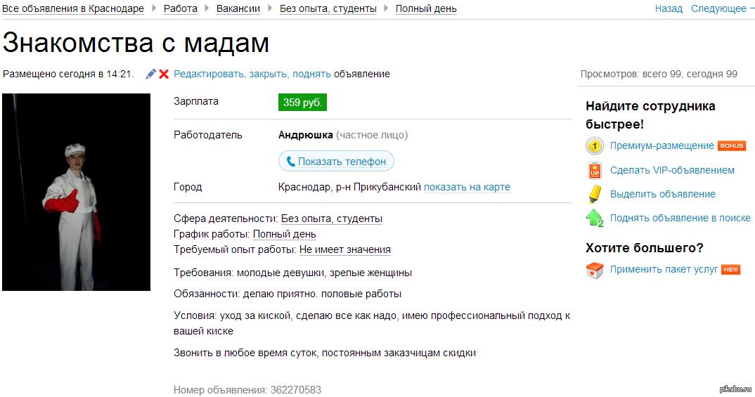 Котто работа студентам в москве без опыта работы обязанности