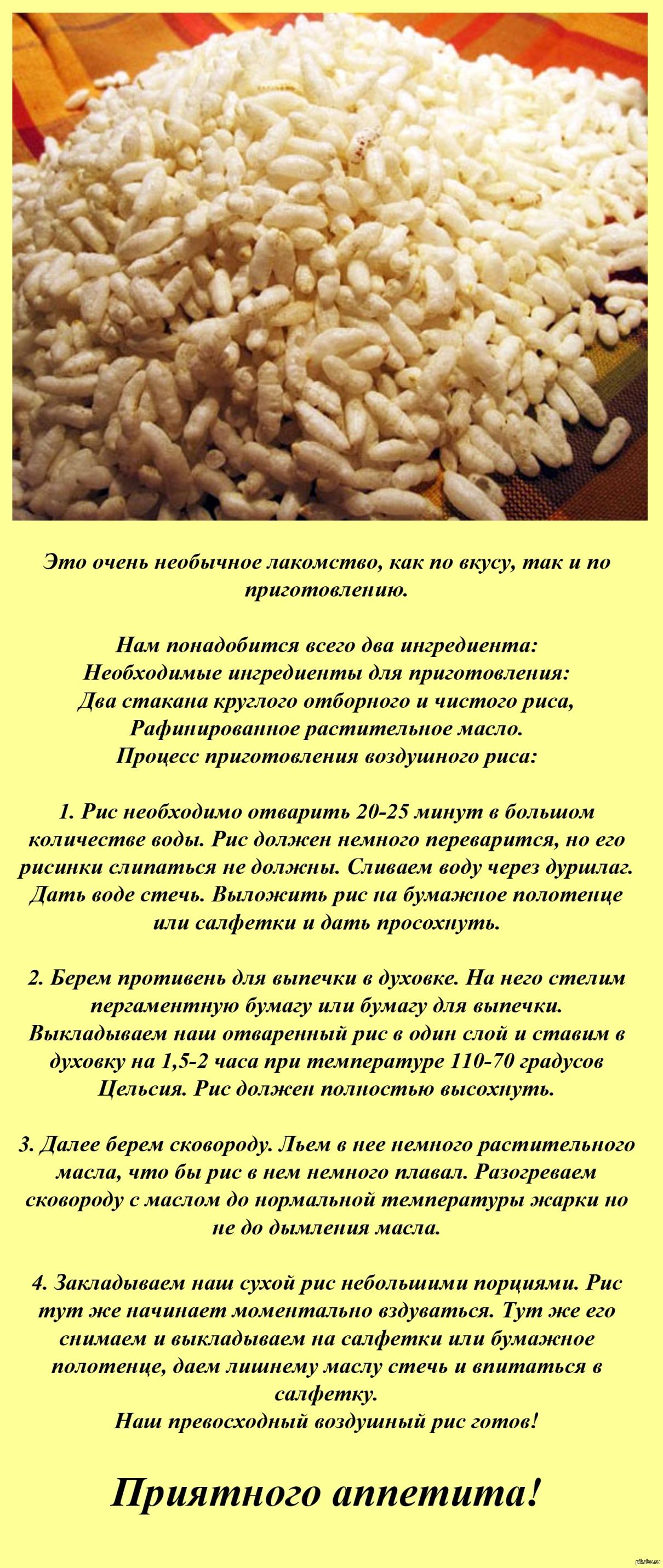 Рецепт воздушных домашних условиях