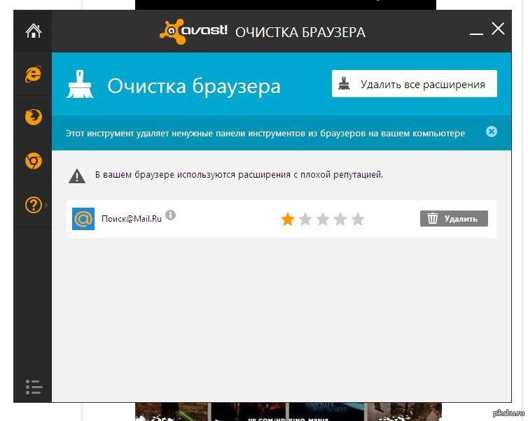 Удаление журнала браузера