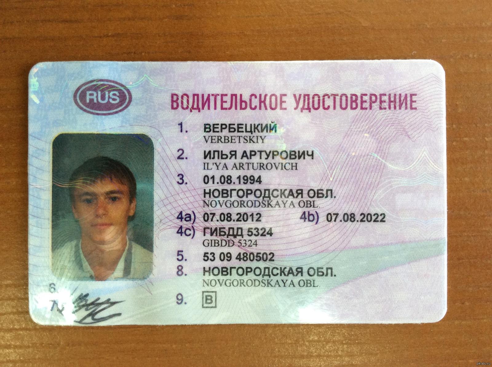 Как сделать фото на водительское удостоверение