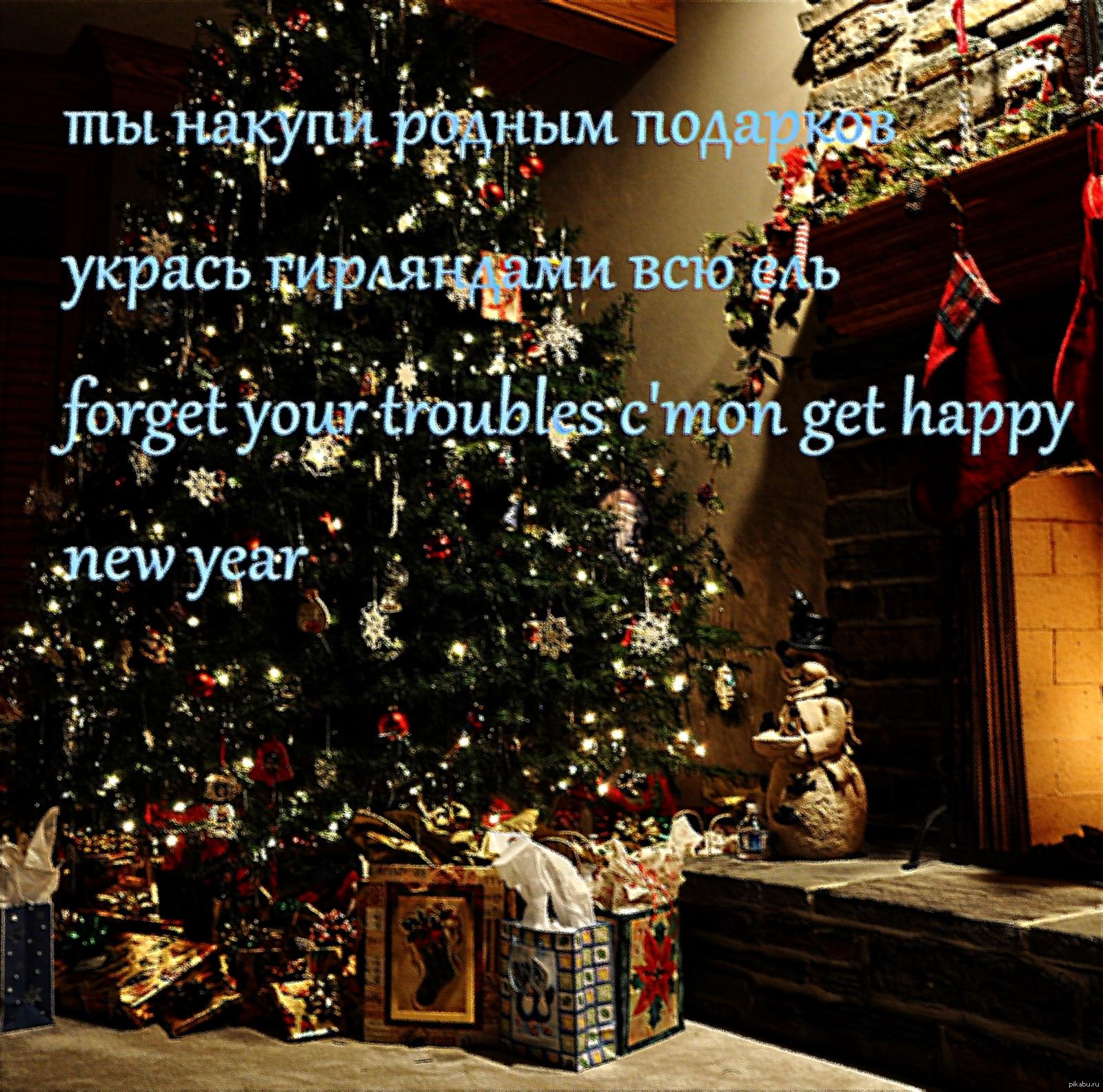 Прикольные стишки про новый год