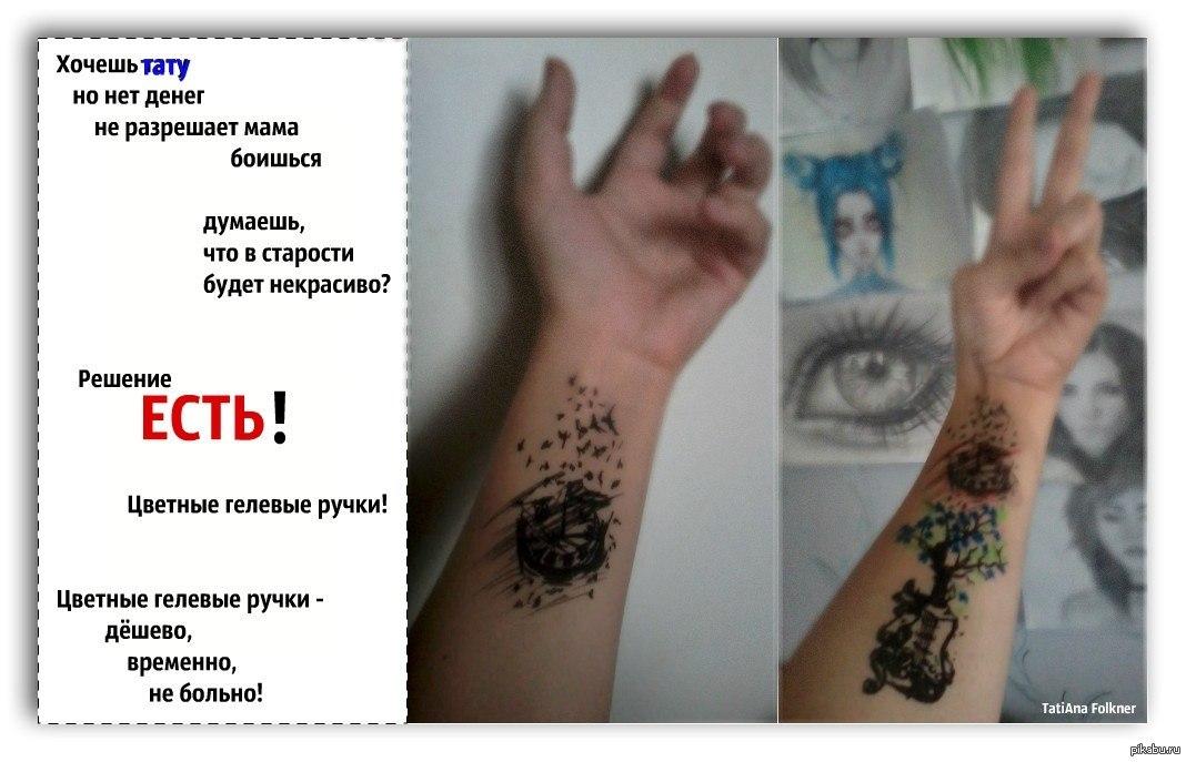 Как сделать временную татуировку дома гелевой ручкой