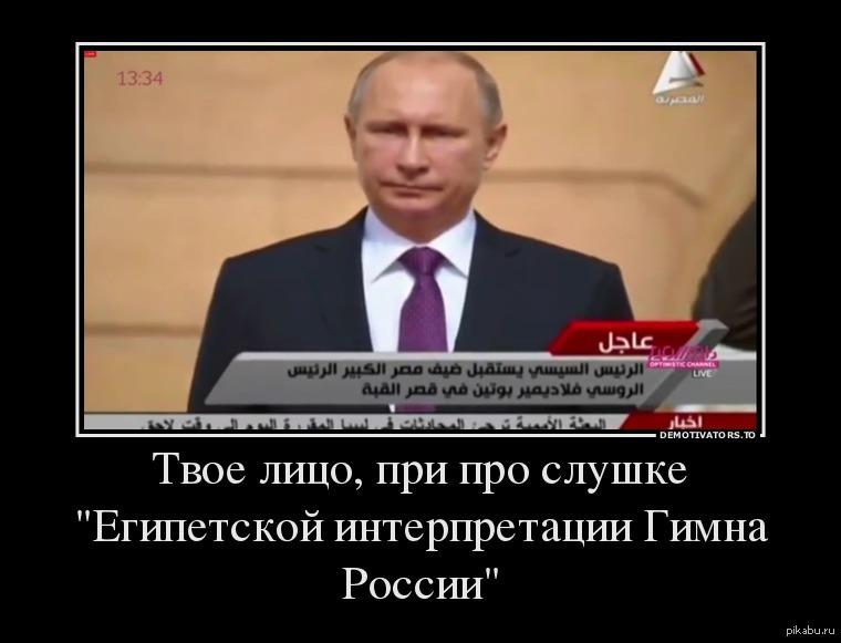 Египет не позволит России разместить военную базу на его территории - Цензор.НЕТ 9740