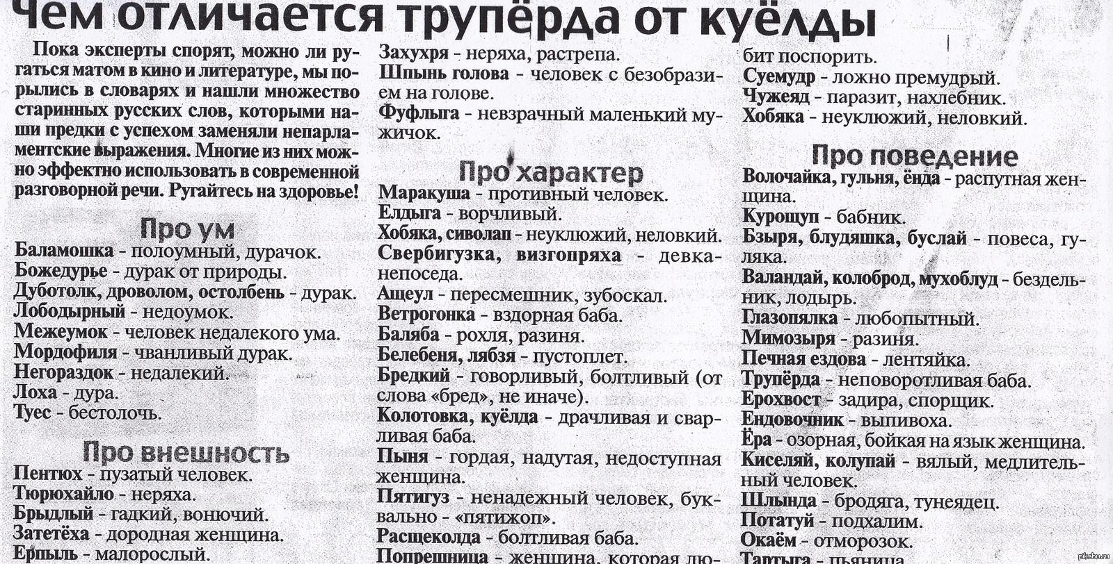 Русские бабы ругаются матом 23 фотография