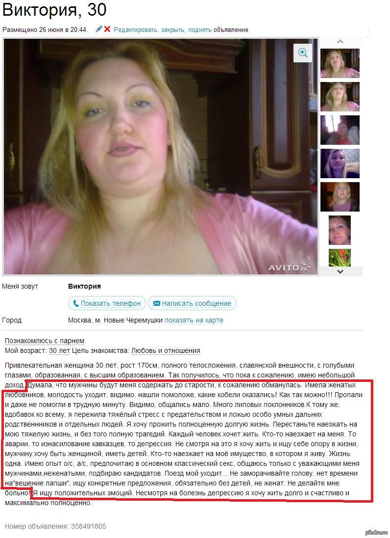 chastnie-obyavleniya-intimnie-znakomstva