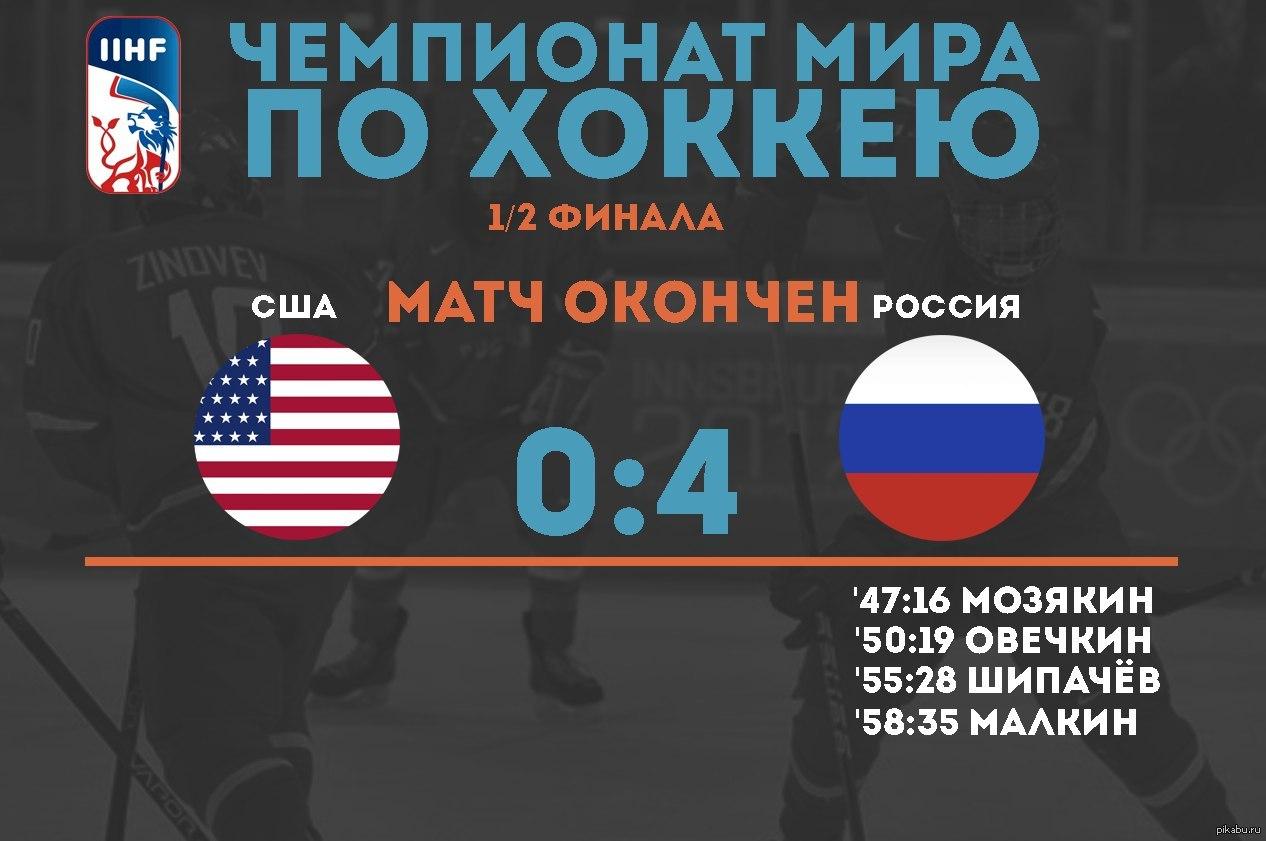 Чемпионат мира по хоккею 2009 финал россия канада 20 фотография