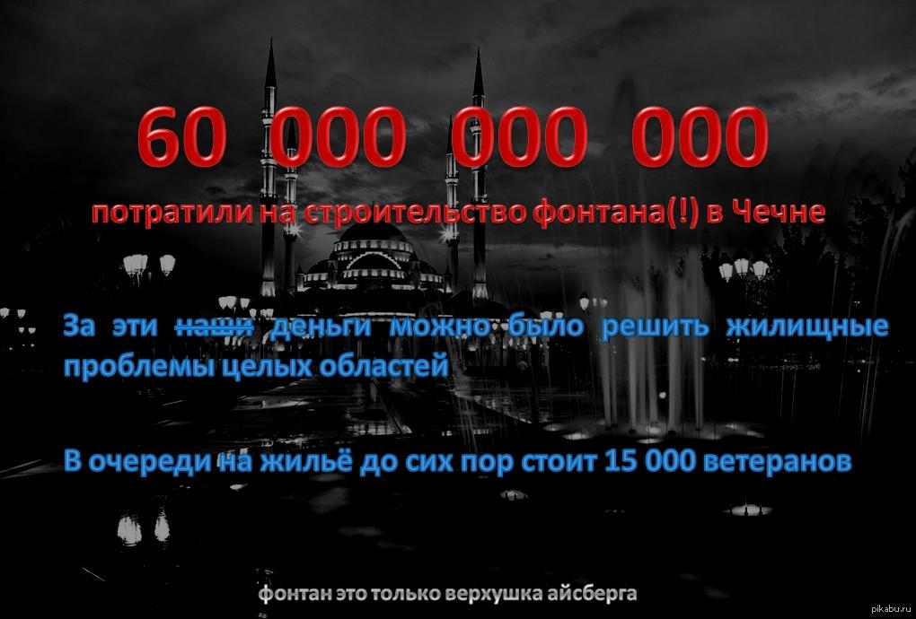 На супер-башню, новые тачки и фонтаны теперь хватит: Путинцы испугались сокращать дань, выплачиваемую Чечне и Кадырову