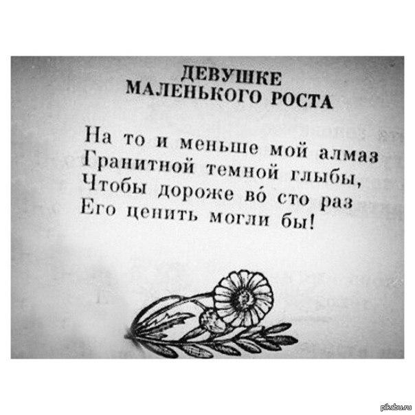 Стихи для фото девушке