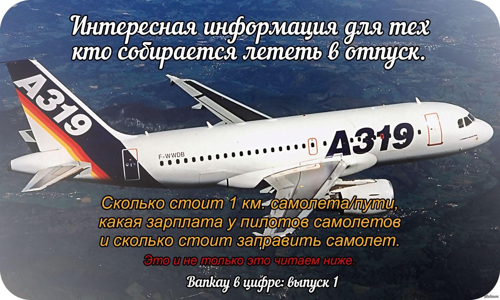 Керосин в самолётах почему