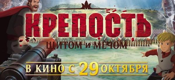 Крепость щитом и мечом 2015  смотреть онлайн  КиноПоиск