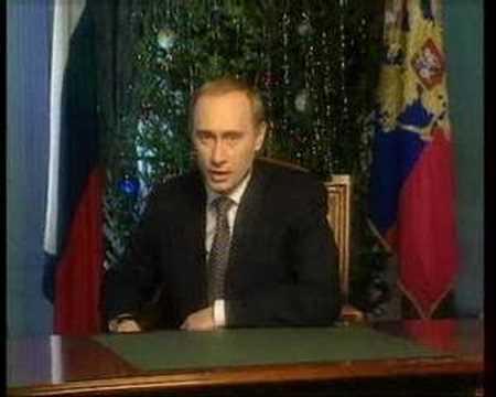 Поздравление президента с 2000 годом