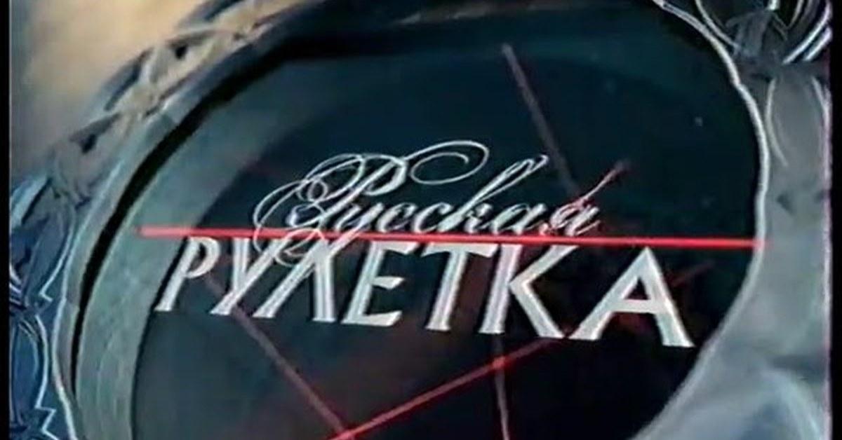 Русская рулетка орт 2003 как работает онлайн рулетка