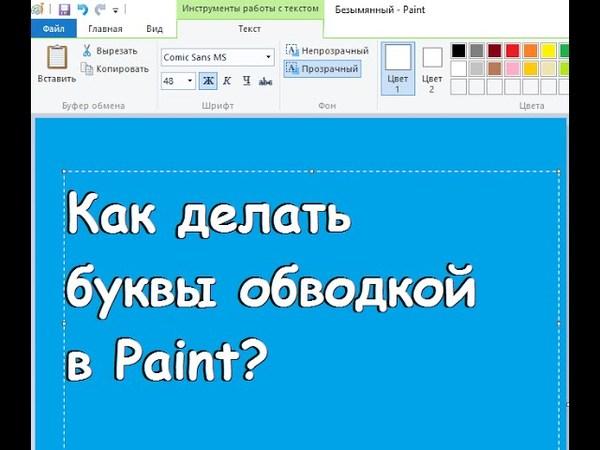 Как сделать текст с обводкой