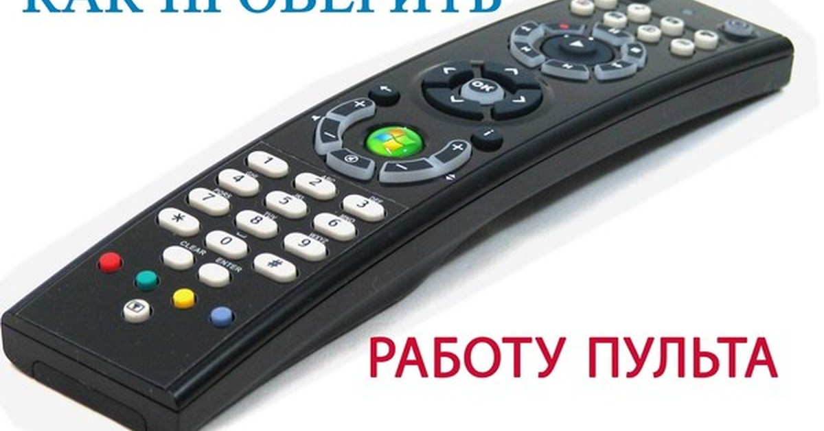 Как пульт от телевизора сделать универсальным
